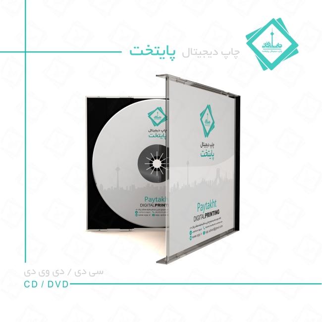 چاپ دیجیتال CD DVD