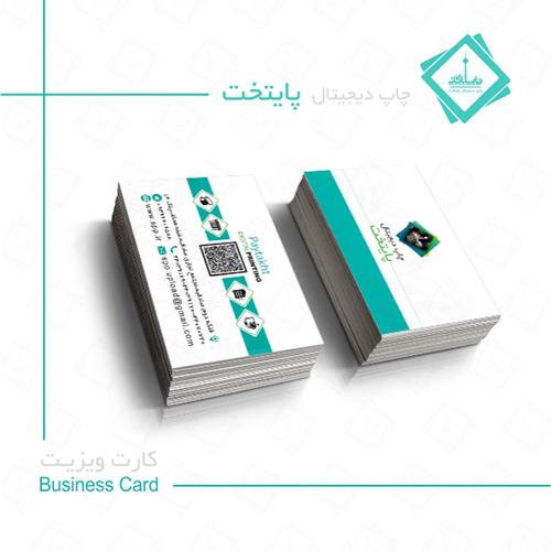 چاپ کارت ویزیت