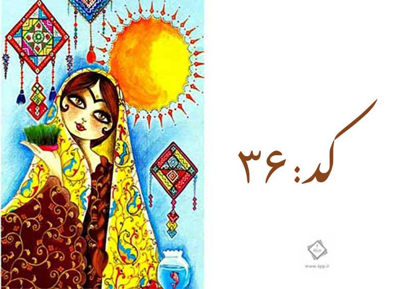 چاپ کارت تبریک نوروز نمونه متن کارت پستال