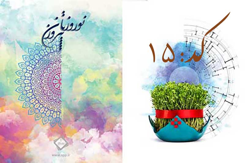 چاپ کارت تبریک نوروز