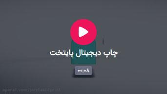 تامنیل ویدئو